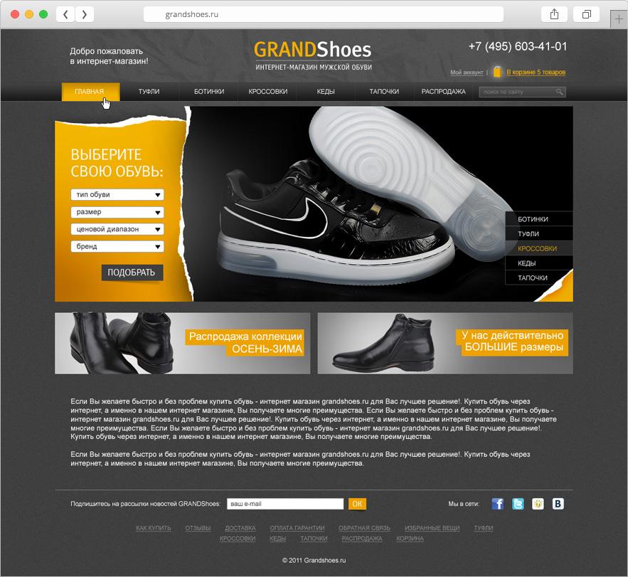 Заказ Обуви Через Интернет